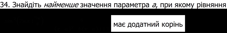 https://www.matematichka.com.ua/images/demo800/34.png